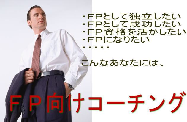 FPcoach.jpg